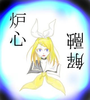 ろしん3.jpg